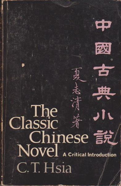 Classic Chinese Novel: Critical Introduction