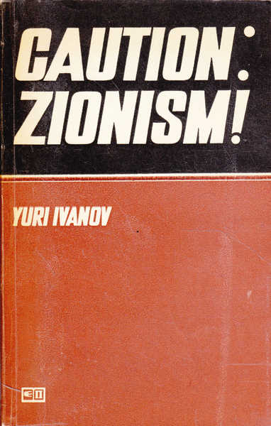 Caution: Zionism!: Essays on the Ideology, Organisation and Prctice of Zionism