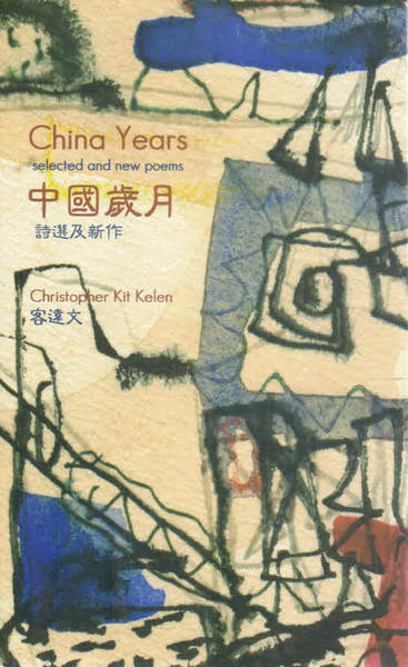 China Years: Selected and New Poems