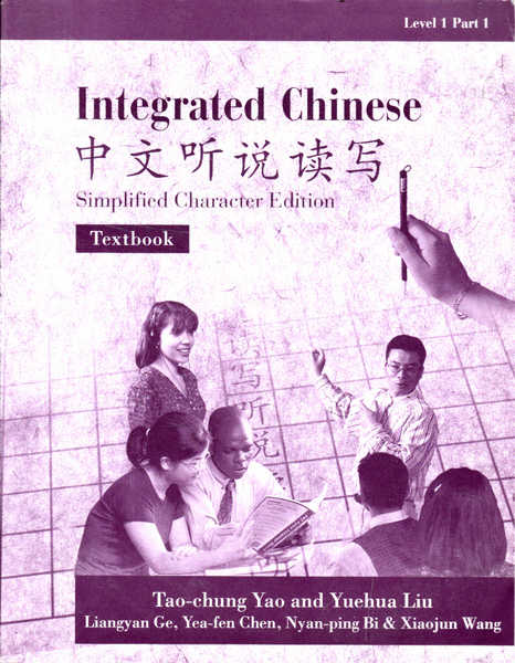 Integrated Chinese: Simplified Character Edition Textbook