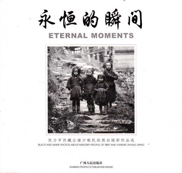 Eternal Moments: Black and White Photos About Minority People of Tibet and Yunn