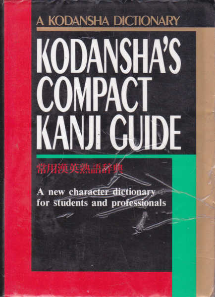 Kodansha's Compact Kanji Guide: A New Character Dictionary for Students and Professionals (A Kodansha Dictionary)