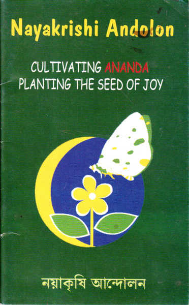 Cultivating Ananda: Platning the Seed of Joy