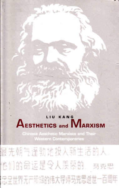 Aesthetics and Marxism: Chinese Aesthetic Marxists and Their Western Contemporaries