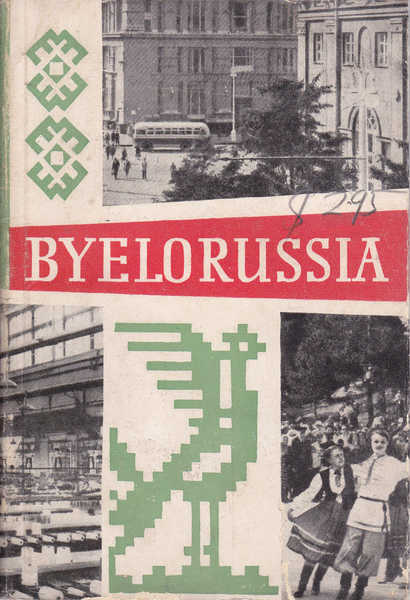 The Soviet Republic of Byelorussia: A Brief Socio-Economic Sketch