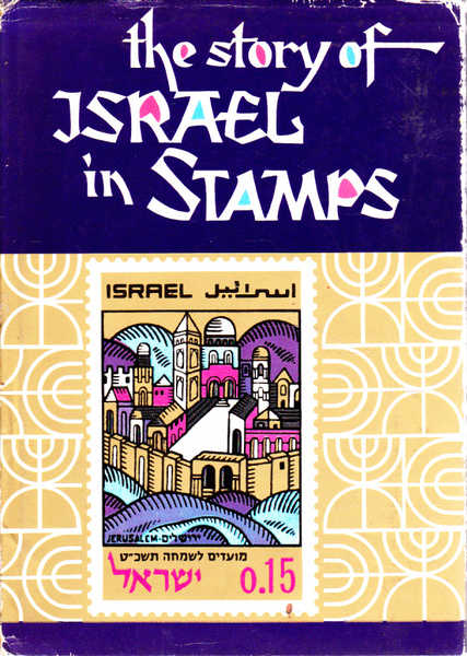 The Story of Israel in Stamps