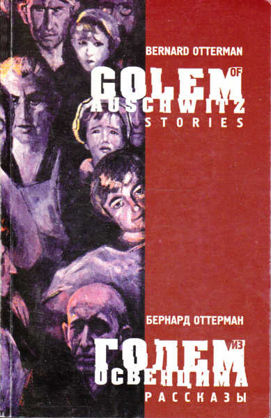 Golem of Auschwitz: Stories